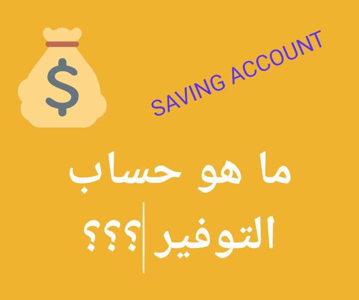 حساب التوفير توفير ادخار نسبة بنك حساب دفنر