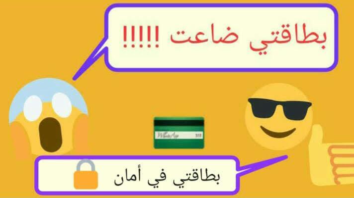 حماية البطاقة البنكية