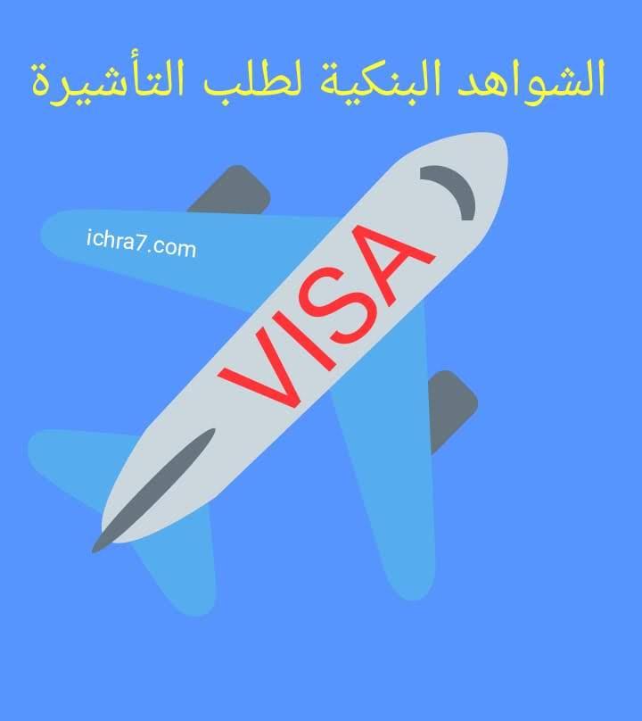 الشواهد البنكية لطلب التاشيرة