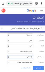 البحث عن عمل على الانترنت باستعمال محرك البحث الامارات الخارج
