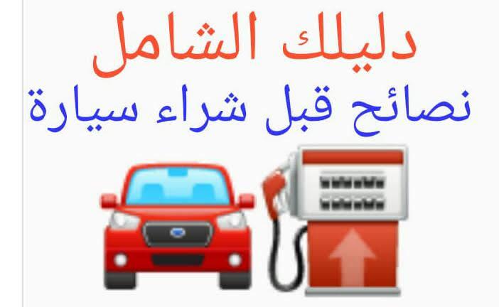 نصائح قبل شراء سيارة
