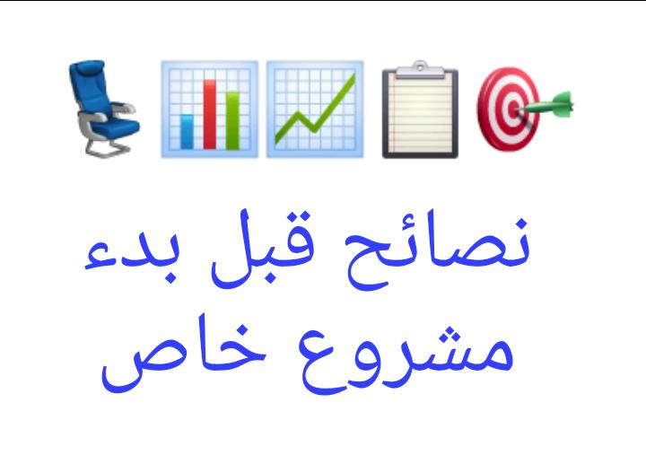 نصائح قبل بدء مشروع خاص شراكة جمعية تشارك تلاحم