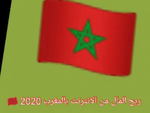 ربح المال من الانترنت بالمغرب 2020 🇲🇦