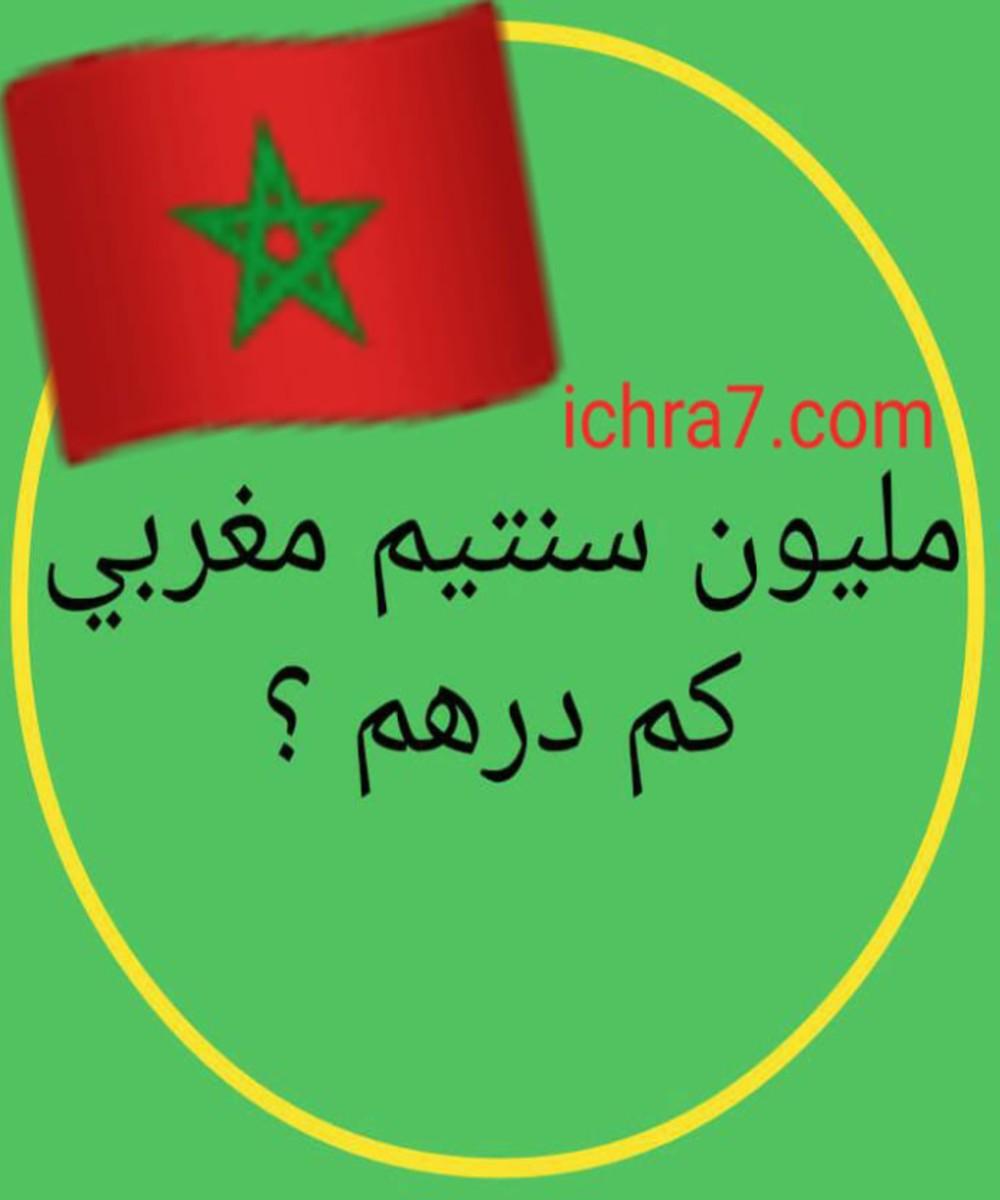 مليون سنتيم مغربي كم درهم تساوي ؟ | ichra7.com