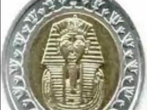 الجنيه المصري و القرش و المليم