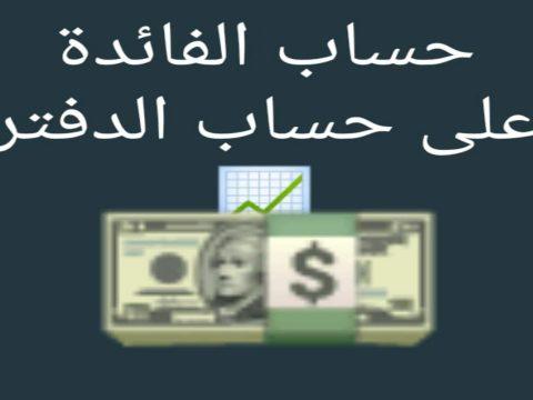 حساب الفائدة على حساب التوفير